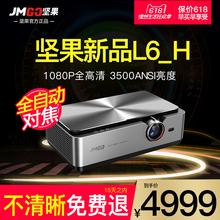 坚果L6_H投影仪商务办公家用4k无线wifi智能1080p高清家庭影院机