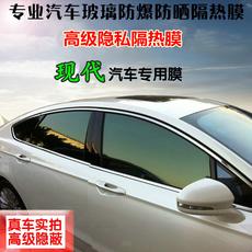 现代朗动名图瑞纳悦动汽车贴膜车窗玻璃膜防爆膜防晒隔热膜太阳膜