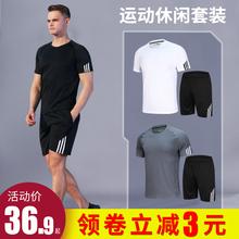 运动套装男夏短袖速干衣T恤跑步健身服女宽松男士运动服装二件套