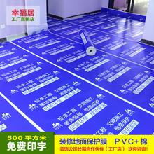 修地面地板瓷砖PVC加棉保护膜家装 成品门窗喷漆防尘膜定制印字