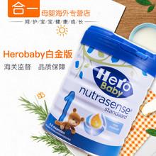 荷兰本土原装进口奶粉白金版HeroBaby 1段800g罐装 效期20年1月