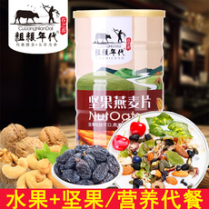 水果坚果燕麦片 免煮即食冲饮 谷物营养粗粮早餐 代餐麦片500g/罐
