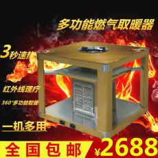 器方桌型燃气烤火炉火锅灶燃气取暖器家用小太阳天然气取暖