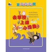去学校上课的小馋鱼 张秋生 著;朱羽西 绘 著作 中国儿童文学少儿 新华书店正版图书籍 中国中福会出版社