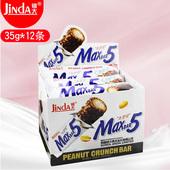 代可可脂 锦大MAX5巧克力棒果仁花生夹心棒 35gx12条