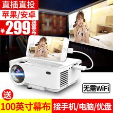 瑞视达T1手机投影仪家用高清智能wifi无线家庭影院3D投影机微小型迷你便携式办公宿舍儿童教学1080P投影电视