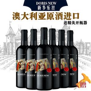 澳大利亚原酒进口红酒干红葡萄酒6支整箱装送开酒器