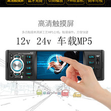 24V truck recorder 12V vehicle MP4MP5 player