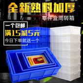 零件盒塑料盒周转箱加厚长方形白色食品货架盒子五金物料盒配件盒