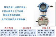 3051差压变送器/MC1151/智能电容式差压传感器微差压变送器