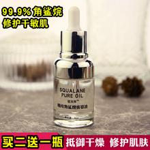滋润修护精油 角鲨烷精纯美容油 面部修护精华美容液保湿 肌底液