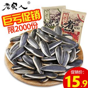 老实人葵瓜子500g小包装原味五香煮瓜子原香味葵花籽批发1斤装