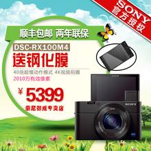 【专卖店】Sony/索尼 DSC-RX100M4索尼黑卡4代RX100IV数码相机