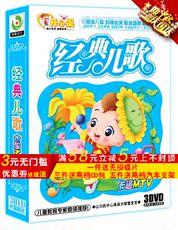 经典儿歌大全(3DVD碟片 儿童歌曲 儿歌dvd正版光盘 宝宝儿歌视频