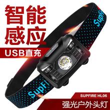 神火HL06感应夜钓头灯强光充电LED超亮头戴式钓鱼灯防水手电筒