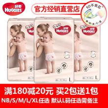好奇心钻装纸尿裤婴儿干爽透气男女宝宝通用L40片新生儿尿不湿