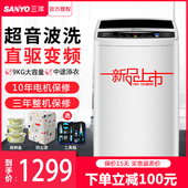 Sanyo/三洋sonicV9变频超音波9公斤kg全自动波轮洗衣机带甩干脱水