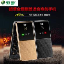索爱 Z5S翻盖老人手机超长待机移动大字大声老人定位手机老年手机