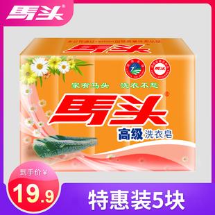 湖南丽臣马头肥皂160g*5块洗衣皂家庭装透明皂促销装持久香型肥皂