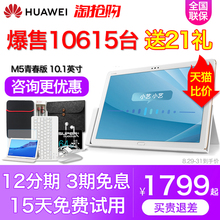 Huawei/Huawei Tablet M5 Youth 10.1-inch 2019 New 10-inch Voice Call 4,000 Tablet Mobile Phone 2 in 1 Android 8 Ultra-thin iPad Netcom brand-new genuine