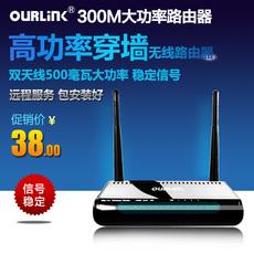 OURLINK 家用路由器 300M传输速度大功率穿墙 无线WIFI路由器