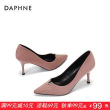 【清仓特卖】达芙妮秋季单鞋尖头细跟浅口高跟鞋通勤女婚鞋
