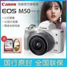 入门级微单套机VLOG旅游相机女学生款 Canon 佳能eos M50高清数码