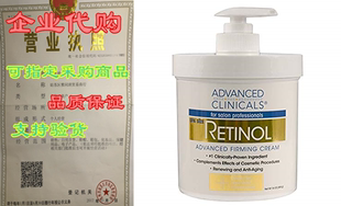 Advanced Clinicals Retinol Cream. Spa Size for Salon Profess