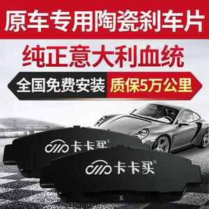 原厂汽车前后刹车片陶瓷经典福克斯新科鲁兹XT英朗GT老凯越皮原装