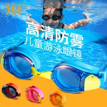 361度泳镜 高清防水防雾潜水镜男女宝宝儿童舒适游泳眼镜游泳装备