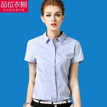 女短袖 港风工装 宽松百搭2018新款 弹力大码 职业衬衫 棉韩版 蓝色衬衣