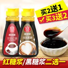 南字牌液体黑糖浆红糖浆奶茶冰粉糍粑咖啡凉糕调味女生泡糖水 包邮