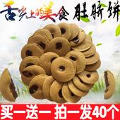 品潮味红糖肚脐饼 网红零食400克潮汕特产手工番薯饼代餐小吃糕点