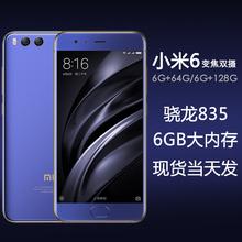 小米手机6 Xiaomi 小米 全网通4G指纹解锁多功能NFC智能手机小米6