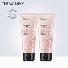 The Face Shop菲诗小铺大米洗面奶2支装 清洁温和保湿洁面乳正