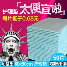 成人护理垫老人纸尿裤尿不湿老年女士纸尿垫纸尿片60 90床垫批发