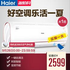 Haier/海尔 KFR-26GW/21TMAAL23AU1 大1匹自清洁智能壁挂式空调