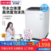 Panasonic/松下 XQB65-Q56T2R 6.5KG家用全自动省电波轮小洗衣机