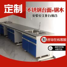 实验室家具钢木实验桌通风柜边台不锈钢台面工作台试验化验操作台