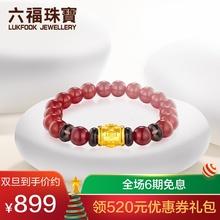 六福珠宝玉髓足金串珠女三合生肖猪羊兔黄金转运珠定价HIA160004F