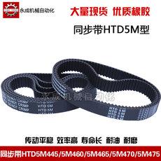橡胶同步带 同步皮带 HTD5M445 5M460 5M465 5M470 5M475 节距5MM