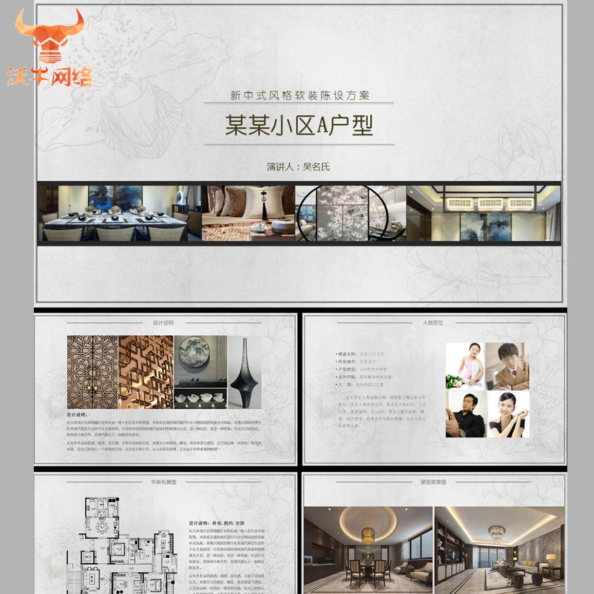 ppt模板中式风格新陈设方案 室内设计概念方案介绍说明ppt软装版图片