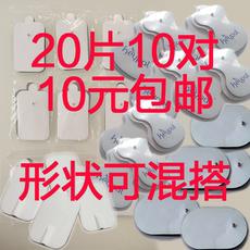 家用多功能数码经络理疗仪经络舒梅针灸按摩仪器贴片三种形状可选