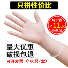 Food Grade Disposable Gloves 100 PVC gloves for baking tattoos and hairdressing salons in dental and stomatological hospitals