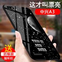 中兴A3手机壳Blade A3保护套薄硅胶全包边软ZTE A0616手机套防摔