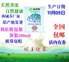 新疆牛奶西域春超高温灭菌全脂纯牛奶20袋装200ml利乐枕全国包邮