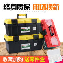 五金工具箱收纳盒套装 家用大号工业级多功能手提式塑料维修电工箱