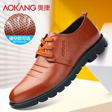 奥康男鞋男士休闲皮鞋夏季英伦商务正装韩版潮流真皮透气系带鞋子