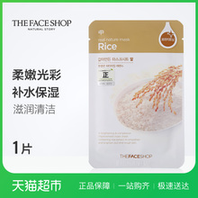 The Face Shop/菲诗小铺自然之源精粹面膜---大米