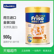 亲子节 美素佳儿金装幼儿配方奶粉3段900g(焕新包装)